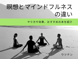 瞑想とマインドフルネスの違い|やり方や効果、おすすめの本を紹介