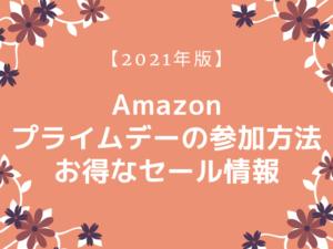 【2021年版】Amazonプライムデーの参加方法、お得なセール情報